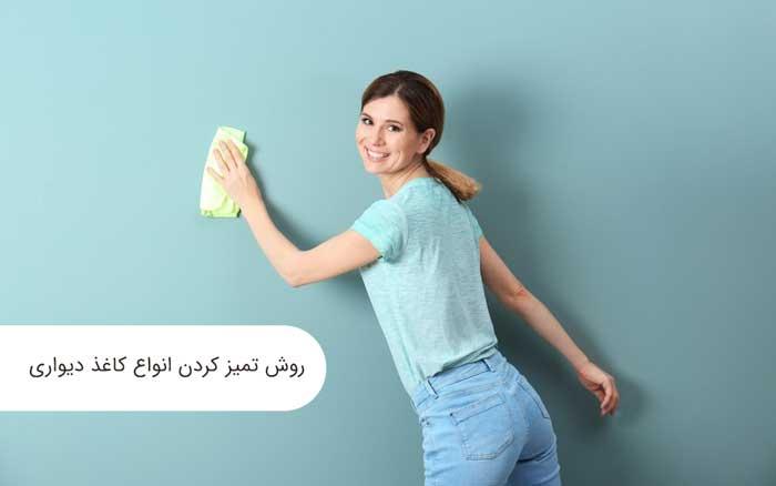 در حال تمیز کردن کاغذ دیواری