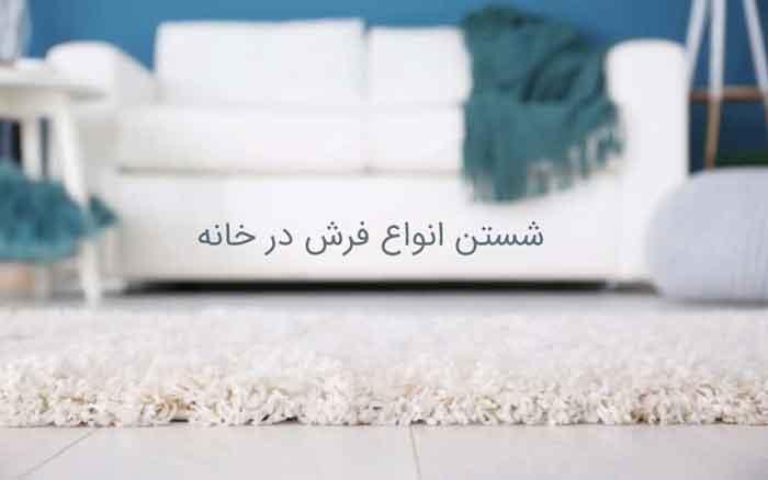 شستن فرش در منزل
