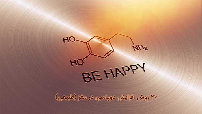 فرمول دوپامین = خوشحالی