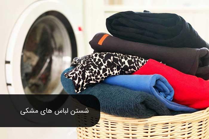 شستن لباس مشکی