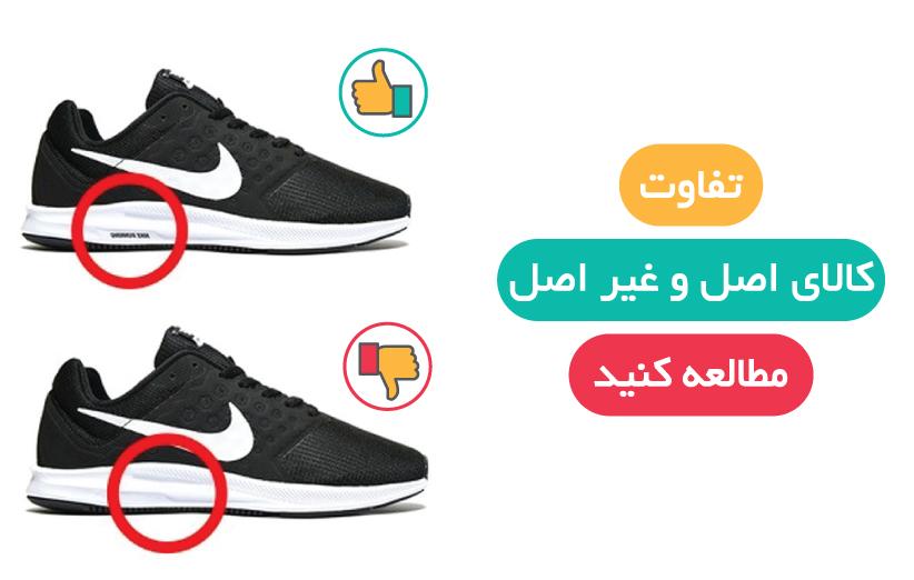 تفاوت کالای اصل و غیراصل و جریمه فروش کالای غیراصل به عنوان کالای اصل