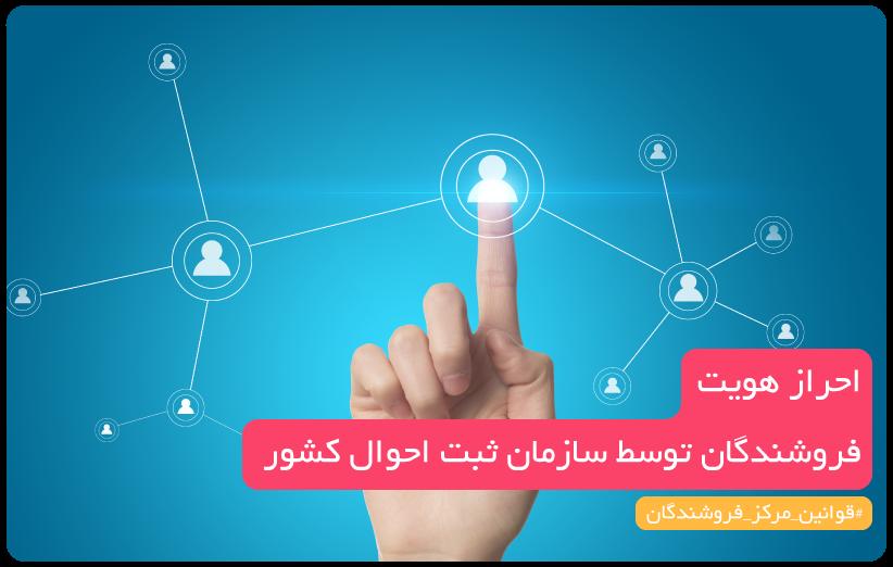 احراز هویت فروشندگان حقیقی توسط «سازمان ثبت احوال کشور»