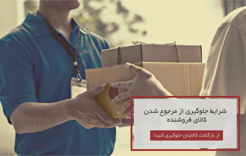شرایط جلوگیری از مرجوع شدن کالای فروشنده