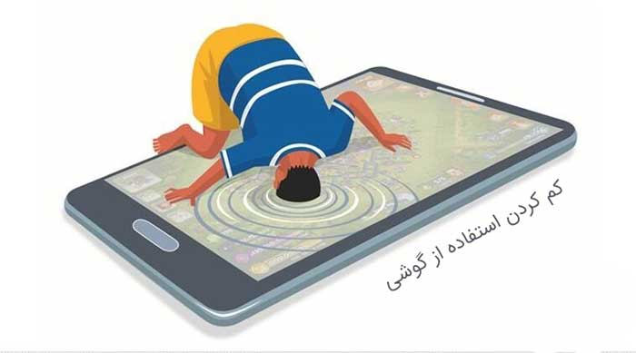 کم کردن استفاده از گوشی